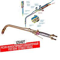 Резак инжекторный газосварочный РЗП-02М 2278027 KRASS