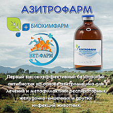 Азитрофарм