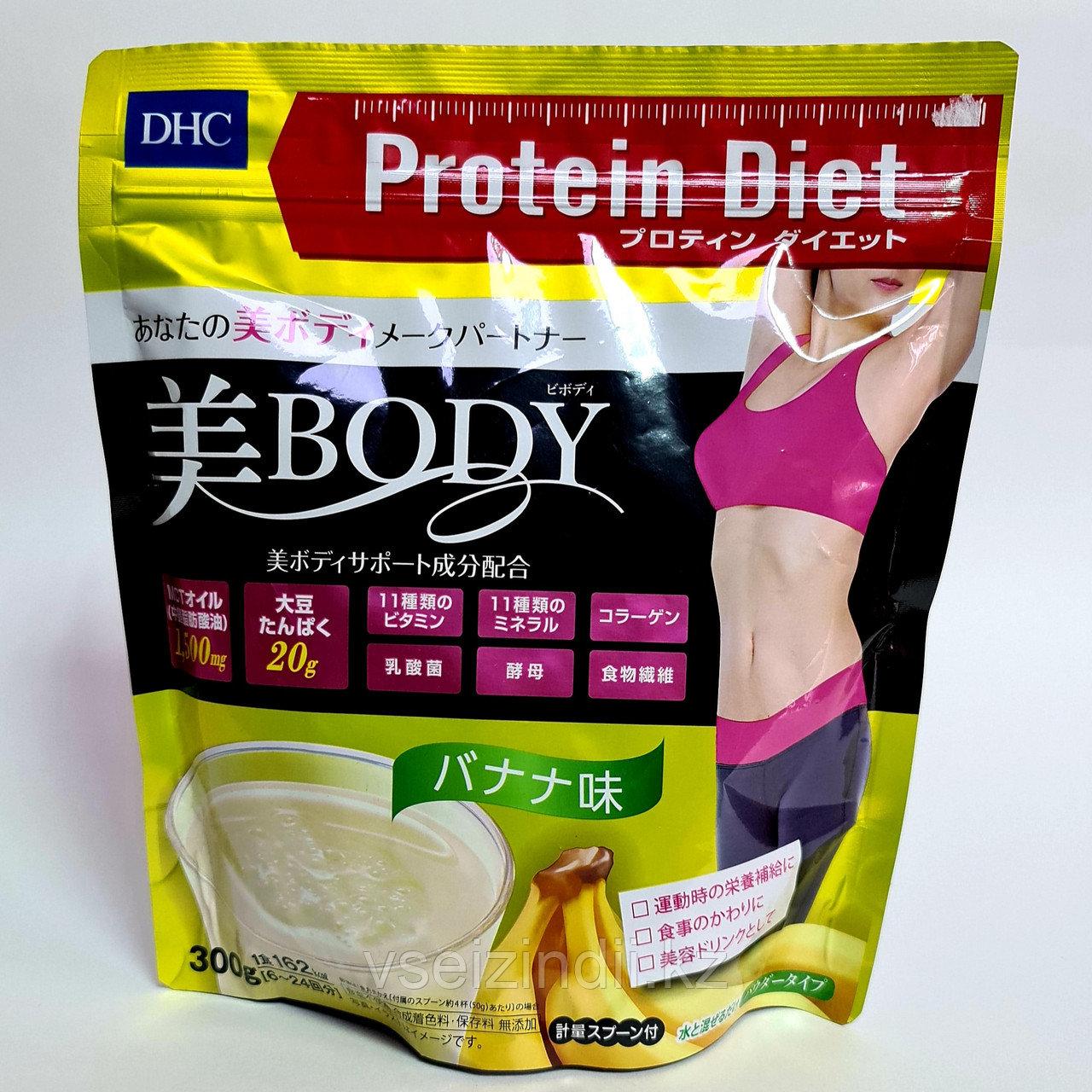 Диетический протеиновый коктейль Protein Diet Beauty Body, DHC со вкусом банана. 300 гр