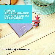 Новые рейсы от авиакомпании FLY ARYSTAN по Казахстану