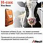 И-САК (Yea-Sacc) штамм 1026: живая дрож. культура, прим. для улучшения рубцового пищеварения жвачн. животных, фото 2