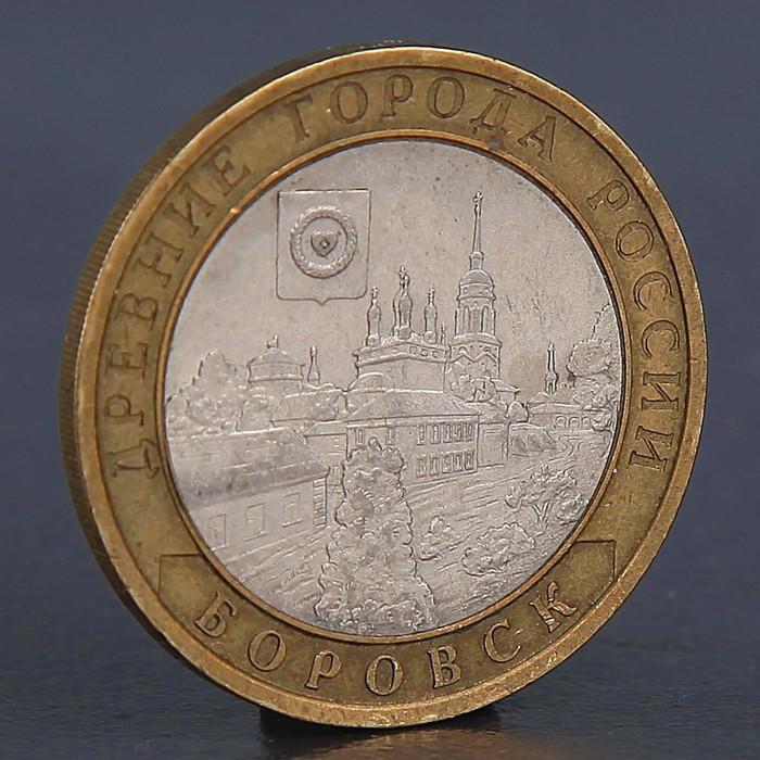 """Монета """"10 рублей 2005 Боровск"""""""