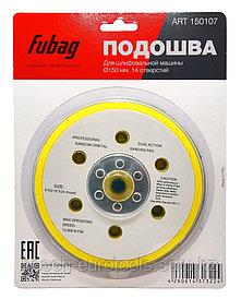 FUBAG Подошва к шлифовальной машинке 150 мм (14 отверстий)