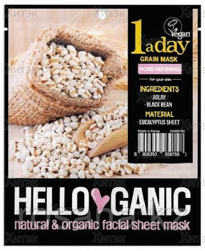 HelloGanic Противовоспалительная детокс-маска для лица с экстрактами злаков Адлая и Черной фасоли