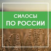 Силоса по России