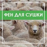 Фены для сушки шерсти животных