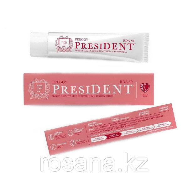 Зубная паста PRESIDENT Preggy (50 RDA) для БЕРЕМЕННЫХ 50мл