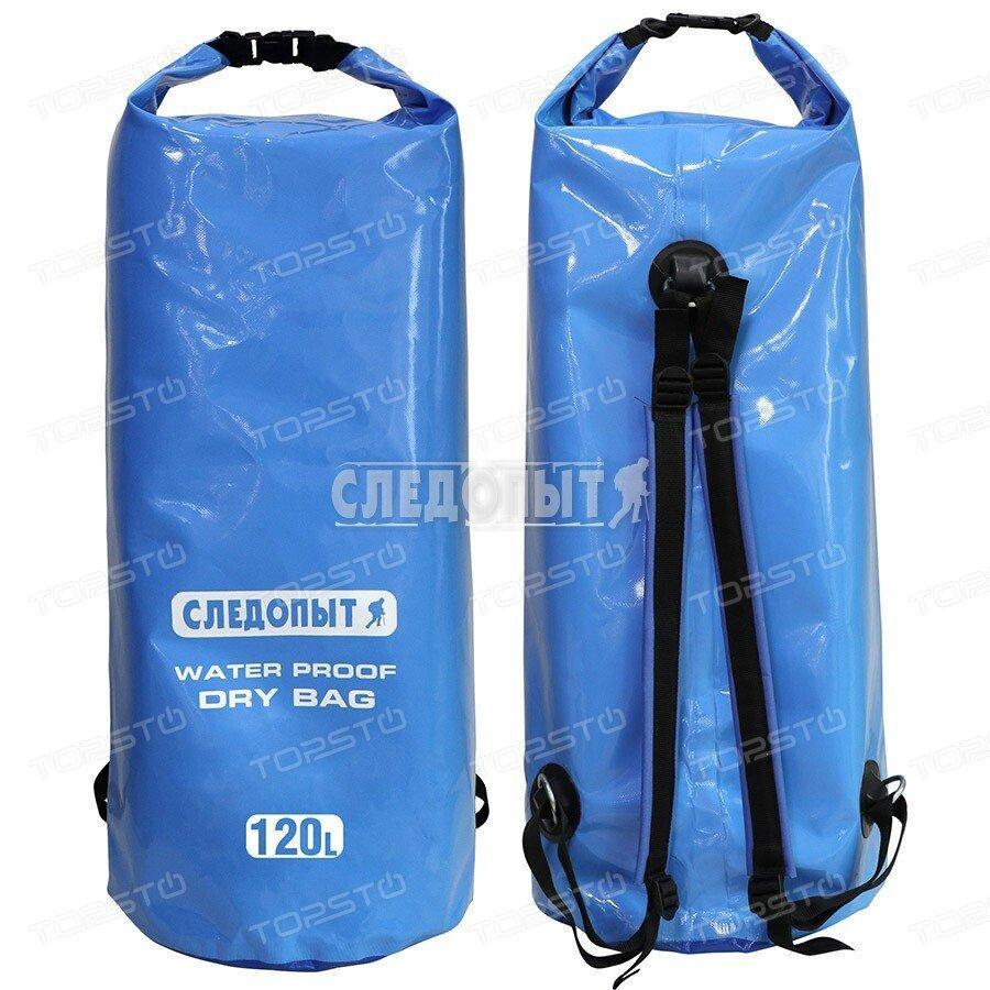 Гермомешок СЛЕДОПЫТ - Dry Bag 120л