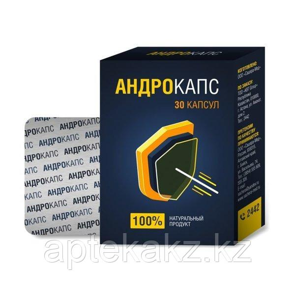 Андрокапс капсулы для потенции