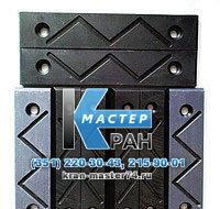 Комплект плит скольжения на КС-45719 «КЛИНЦЫ»