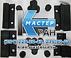Комплект плит скольжения на КС-55727 «МАШЕКА»