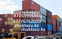 Продажа контейнеров Алматы