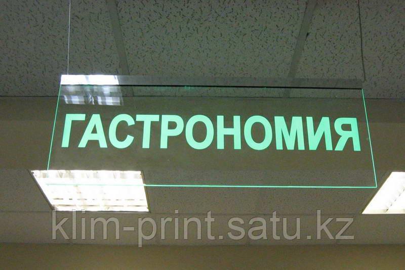 Табличка из акрила,оракала заказать в Алматы