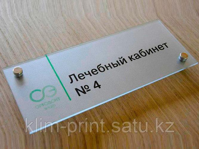 Табличка из акрила,роумарка,оракала заказать в Алматы