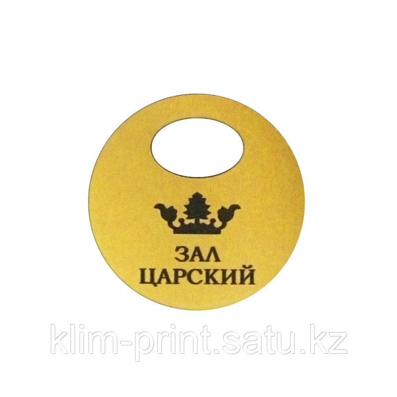 Гардеробные номерки в Алматы