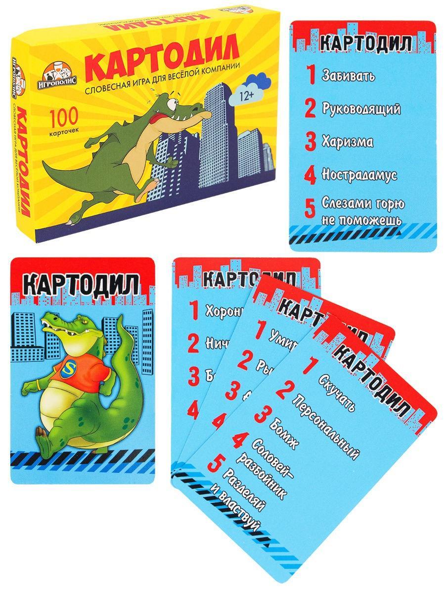 Настольная словесная игра «Картодил» премиум