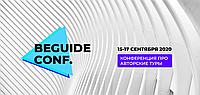 С 15 по 17 сентября 2020  пройдет бесплатная онлайн конференция про авторские туры «BEGUIDE CONF»