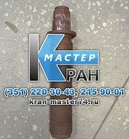Шпиндель натяжной левой/правой 720.114-12.00.0.010 крана РДК-25