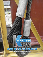 Оттяжка полиспастов маневрового гуська 8300 крана РДК-25