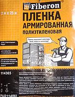Плёнка полиэтиленовая, армированная, толщина 140 мкм, 25 × 2 м,
