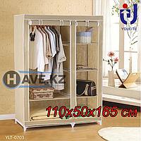 Тканевый напольный гардеробный шкаф, Youlite-0703, размер 110х50х165 см