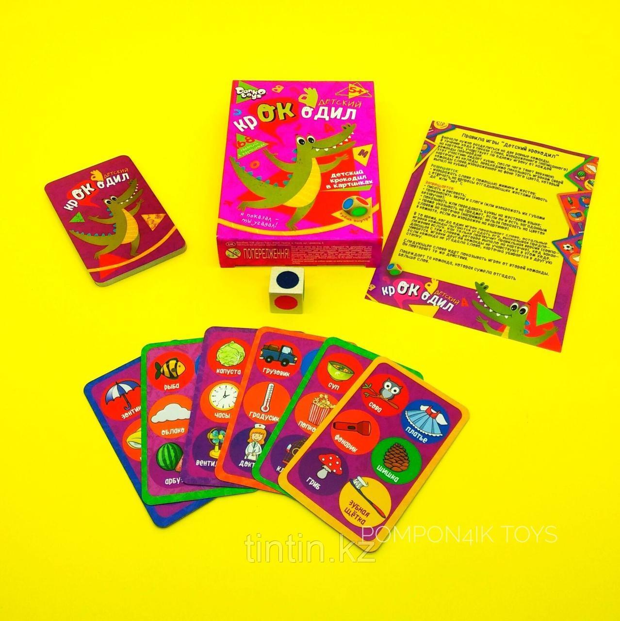 Настольная игра «Детский Крокодил» 28 карт