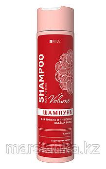 Шампунь для тонких и лишенных объёма волос Volume Milv, 250мл