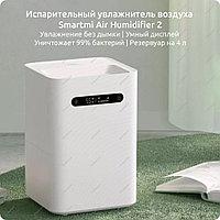 Увлажнитель воздуха Smartmi Air Humidifier 2 (4 л, белый) (CJXJSQ04ZM), фото 1