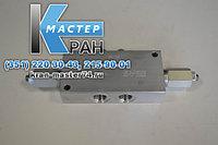 Гидрозамок 05420103033500А для кранов-манипуляторов