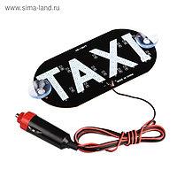 """Табличка """"TAXI"""" светодиодная со штекером, в прикуриватель, на присосках"""