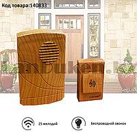 Беспроводной дверной звонок цифровой 25 мелодий под дерево светлый Luckarm 602