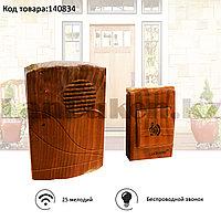 Беспроводной дверной звонок цифровой 25 мелодий под дерево Luckarm 602