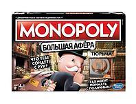 Game Hasbro: Монополия Большая Афера