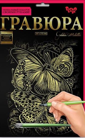 """Набор для творчества """"Гравюра Бабочки"""" (золото) А4 (18)"""