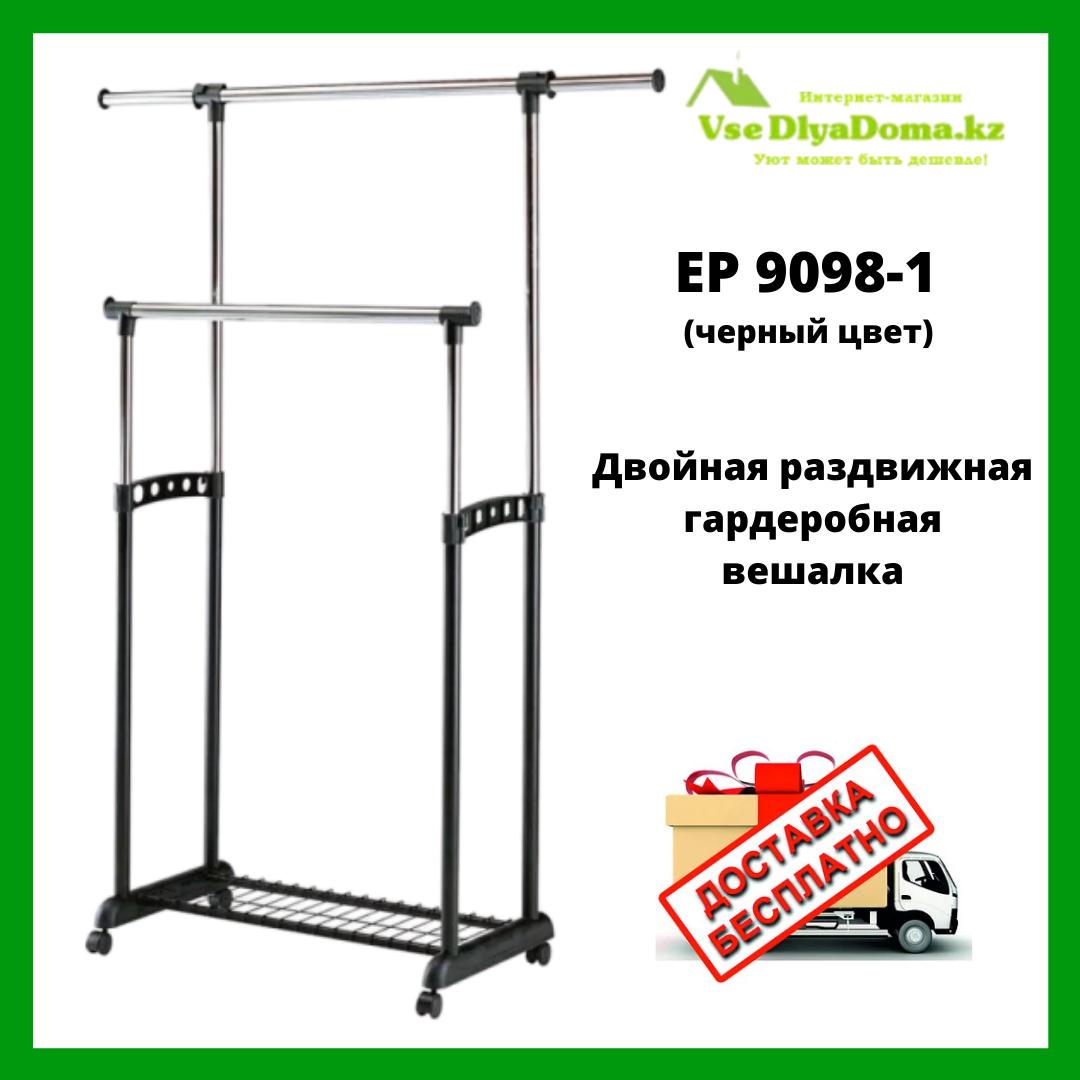 Двойная раздвижная гардеробная вешалка EP 9098-1