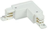 Соединитель L-образ. внутренний для трехфазного шинопровода бел. ИЭК LPK0D-SLV-3-K01