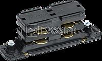 Соединитель прямой внутренний для трехфазного ШП черн. ИЭК LPK0D-SPV-3-K02