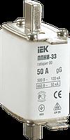 Вставка плавкая ППНИ-33 50А габарит 00 ИЭК DPP10-050