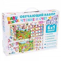 """Настольная игра """"Baby school. Обучающий набор 6 в 1"""" Чтение и счет"""