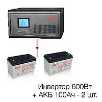 Инвертор 600Вт + 2 шт. батареи 100Ач в комплекте.