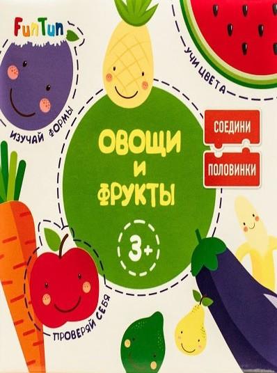 Соедини половинки: Овощи и фрукты