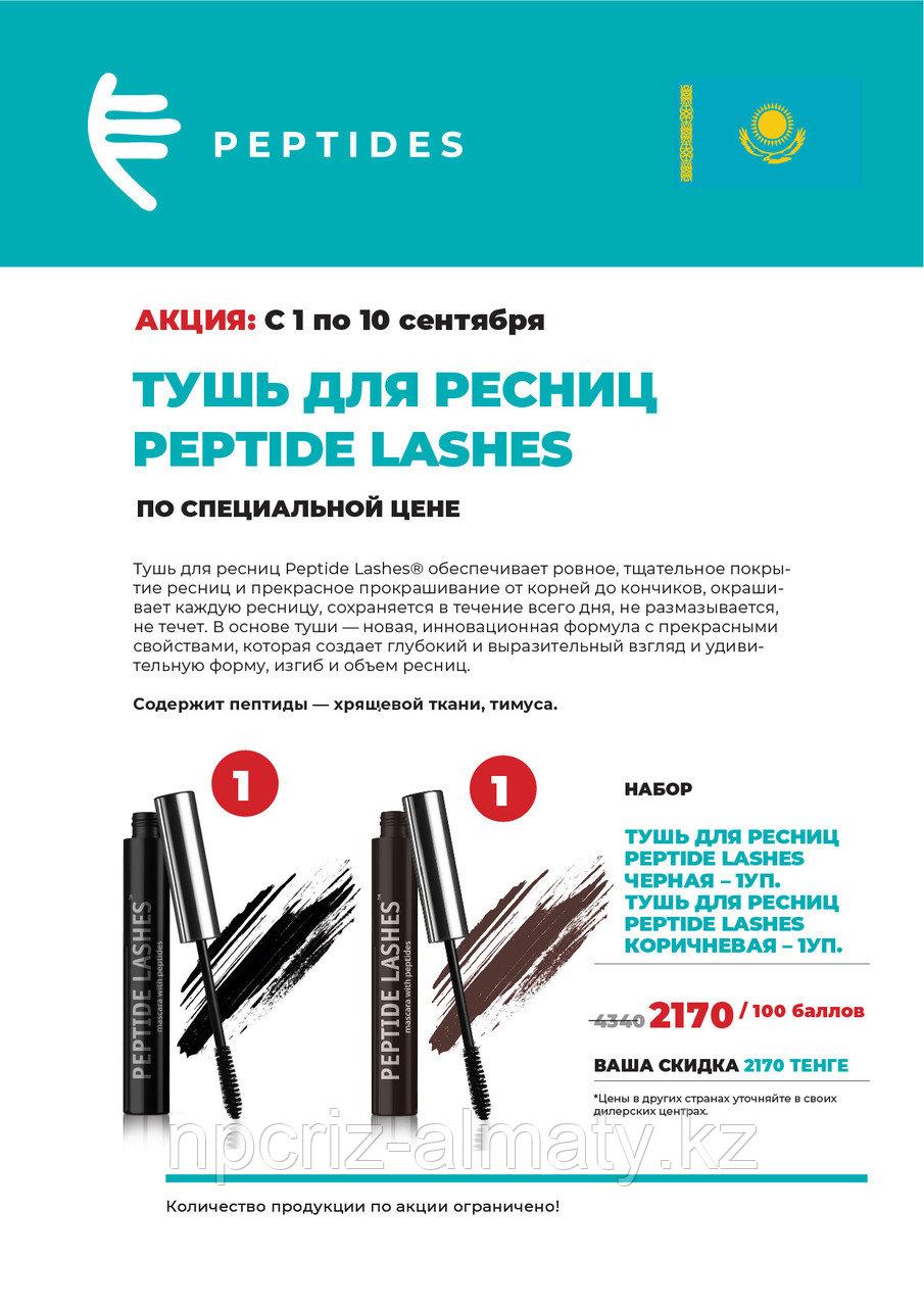 Набор «Тушь для ресниц Peptide Lashes»