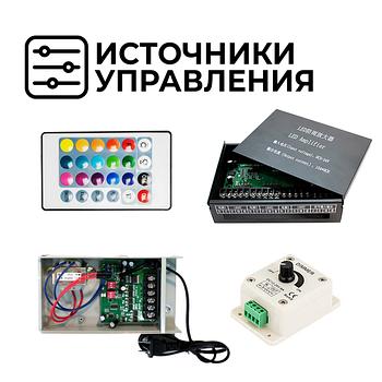 Источники управления (контроллеры, диммеры и усилители для светодиодных модулей и лент rgb)