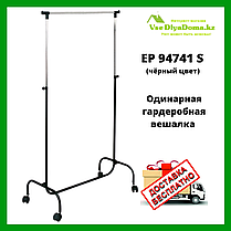 Гардеробная вешалка (рейлы) для одежды EP94741-S, фото 2