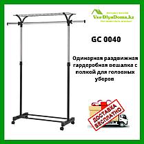 Раздвижная Гардеробная вешалка (рейлы) для одежды GC0040, фото 2