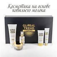 Линия косметики Global Trend