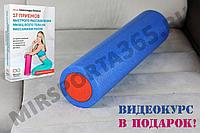 Массажный ролик для мышц всего тела 45 * 15 см, сине-оранжевый