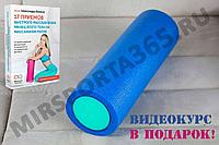Массажный ролик для мышц всего тела 45 * 15 см, сине-зеленый