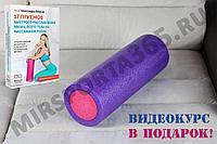 Массажный ролик для мышц всего тела 60 * 15 см, фиолетово-розовый