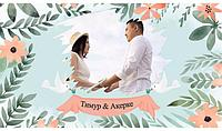 Видео-приглашение на свадьбу